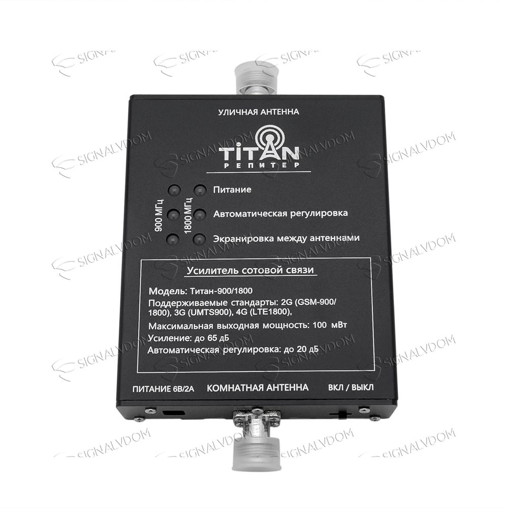 Усилитель сигнала Titan-900/1800/2100 комплект - 2